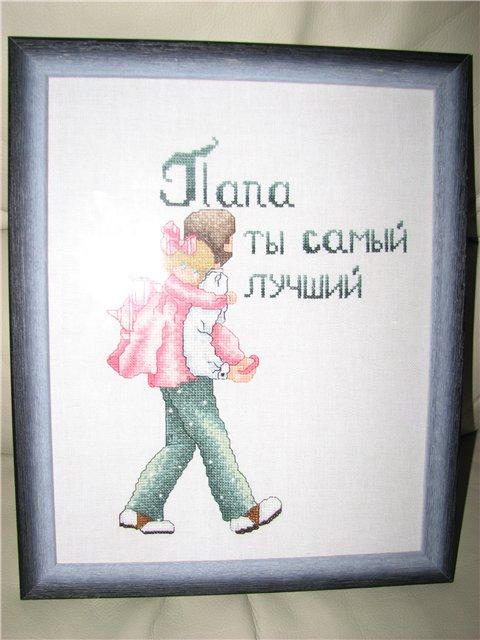 Рисунок для папы на день рождения от дочки своими руками